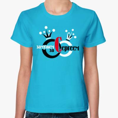 Женская футболка Замужем за Сергеем