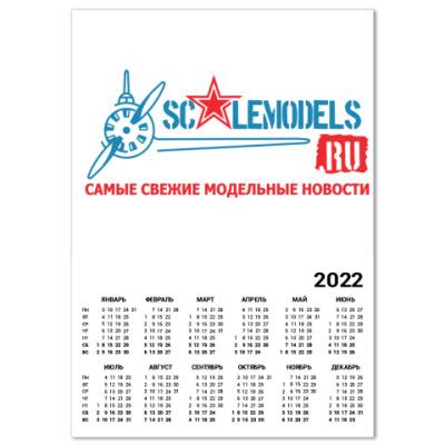 Календарь  ScaleModels.ru