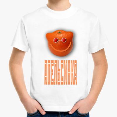Детская футболка Апельсинка Детская футболка