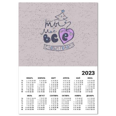 Календарь Ты мое все. С Новым годом!