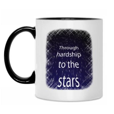 Кружка Через тернии к звёздам