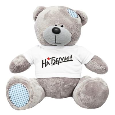 Плюшевый мишка Тедди На Берлин!