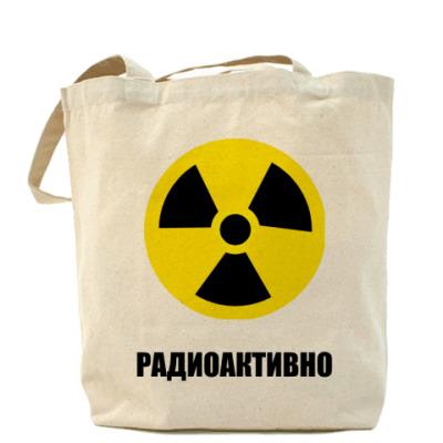 Сумка  радиоактивно