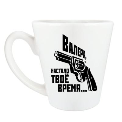 Чашка Латте Валера