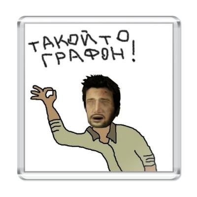 Магнит Дрейкфейс - графон