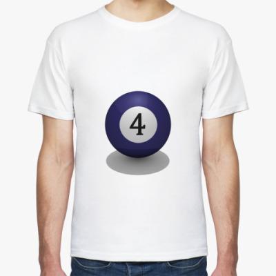 Футболка  'Бильярдный шар N4'