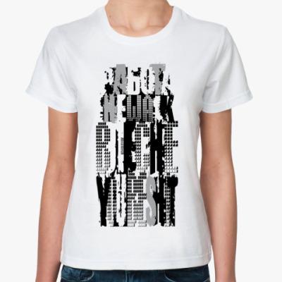 Классическая футболка Работа не walk