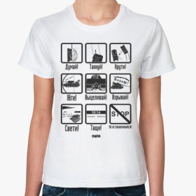 Классическая футболка Для настоящего танкиста