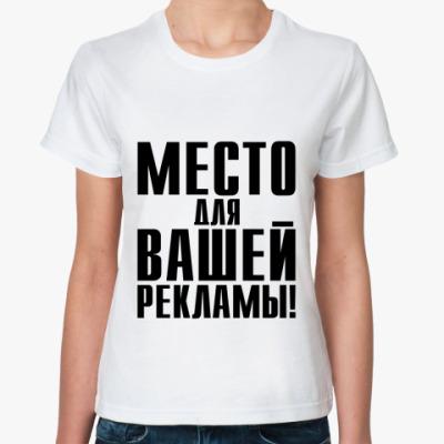 Классическая футболка Место для Вашей Рекламы!