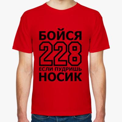 Футболка Бойся 228