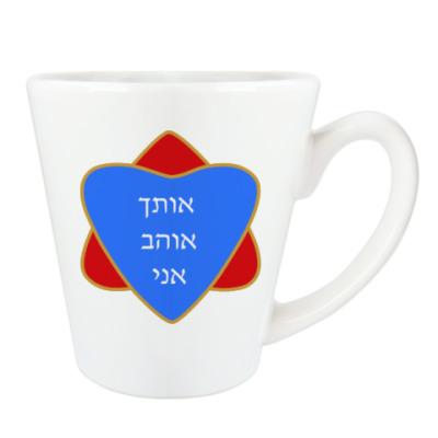 Чашка Латте Я люблю тебя по-еврейски