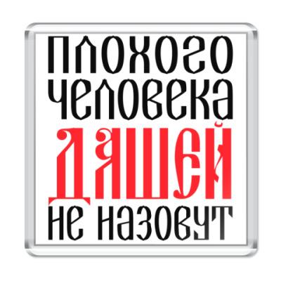 Магнит Даша