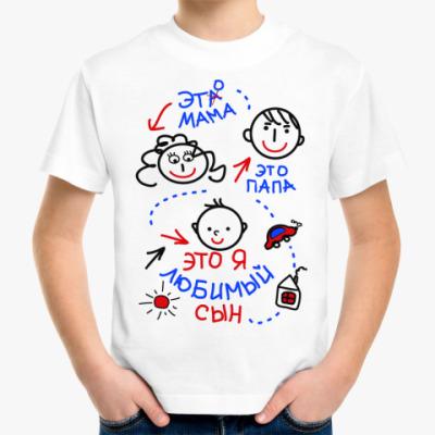 Детская футболка  Это - Я, любимый сын!