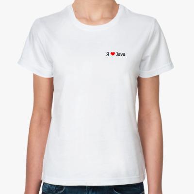 Классическая футболка  'Я люблю JAVA'
