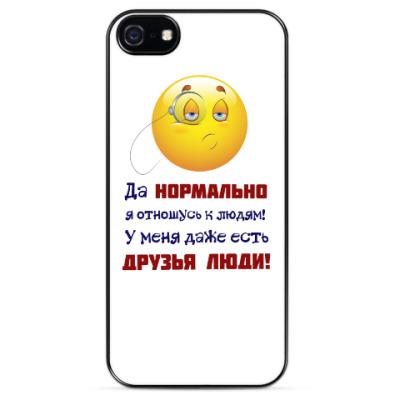 Чехол для iPhone Я нормально отношусь к людям!