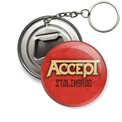 Брелок-открывашка Accept