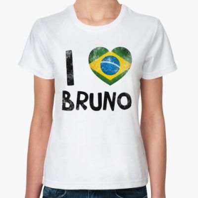 Классическая футболка  I LOVE BRUNO