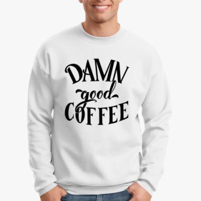 Свитшот Чертовски хороший кофе