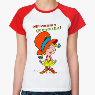 Женская футболка реглан ОФИГЕННАЯ