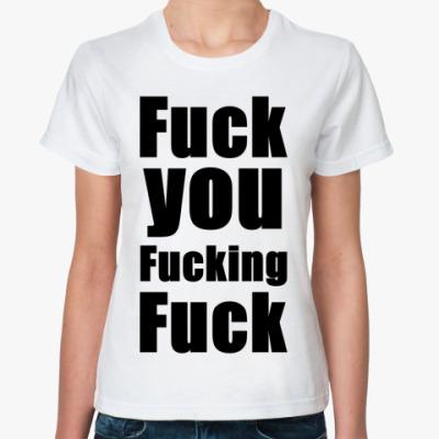 Классическая футболка Fuck