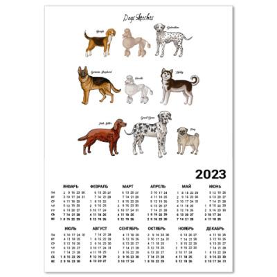 Календарь Собаки - лучшие друзья!