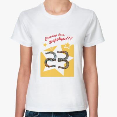 Классическая футболка 23 февраля
