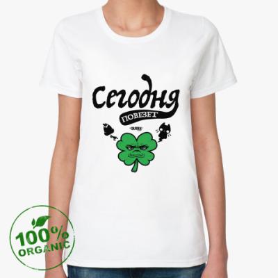 Женская футболка из органик-хлопка Сегодня повезёт!