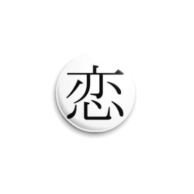 Значок 25мм Иероглиф ren (любовь)