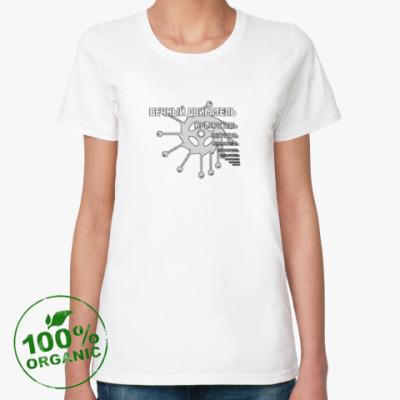 Женская футболка из органик-хлопка Вечный двигатель