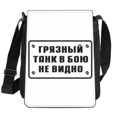 Сумка-планшет Грязный танк
