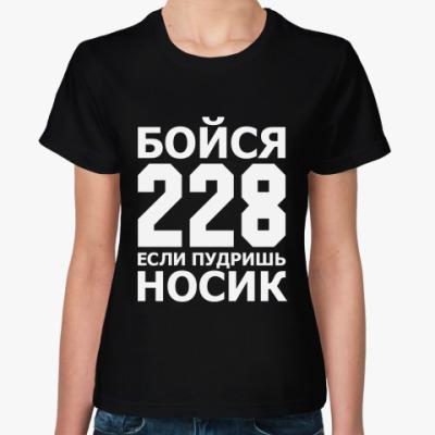 Женская футболка Бойся 228