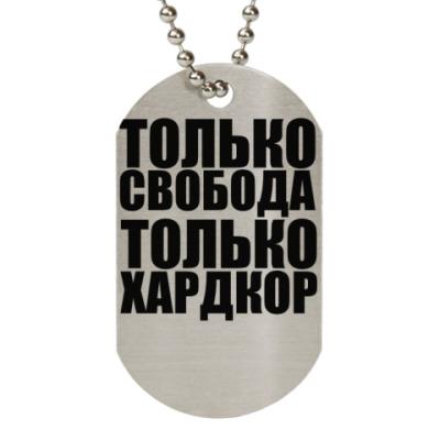 Жетон dog-tag Только свобода