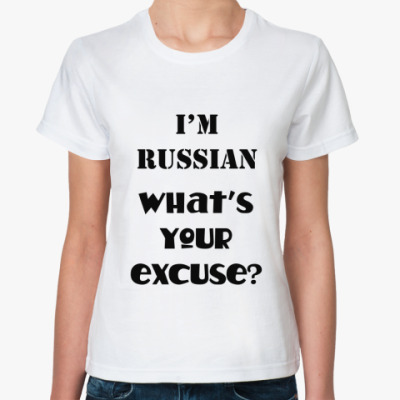 Классическая футболка What's your excuse?