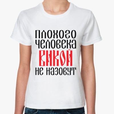 Классическая футболка Вика