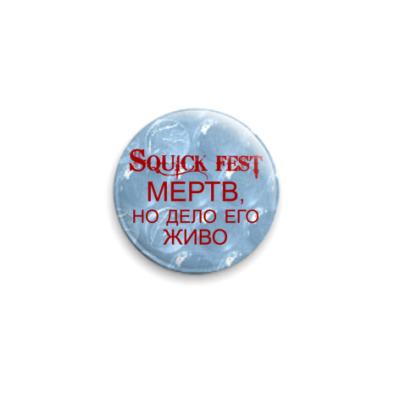 Значок 25мм  Squick-fest мертв - 1