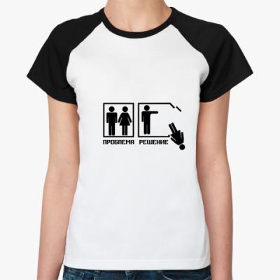 Женская футболка реглан Решение проблемы