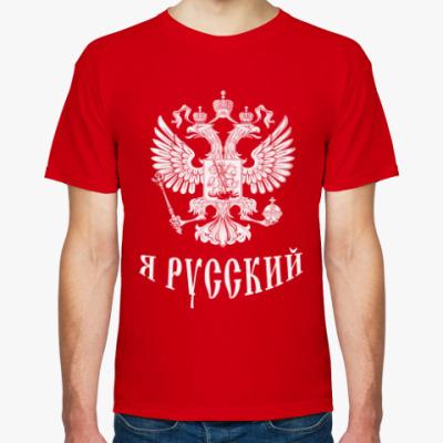 Футболка Я русский. Герб России