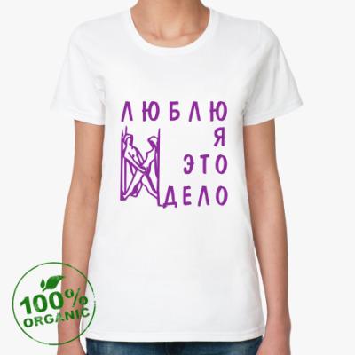 Женская футболка из органик-хлопка Я люблю это