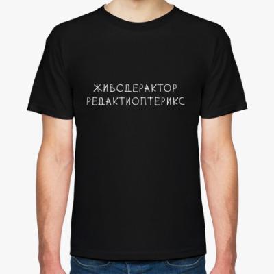 Футболка Мужская футболка «Живодерактор»