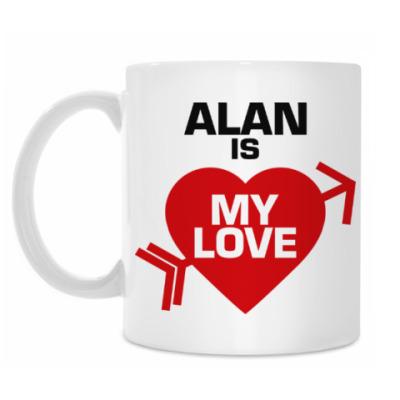 Кружка Алан - моя любовь