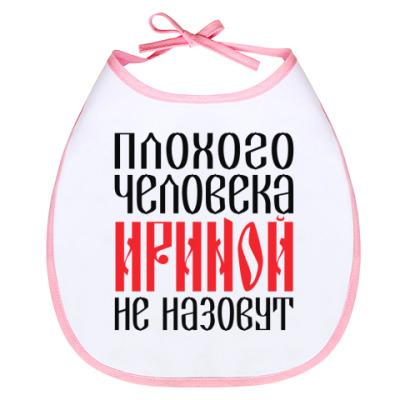 Слюнявчик Ирина