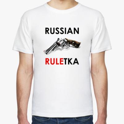 Футболка Russian Ruletka