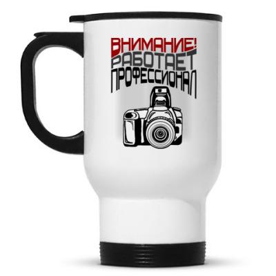 Кружка-термос Фотограф профессионал