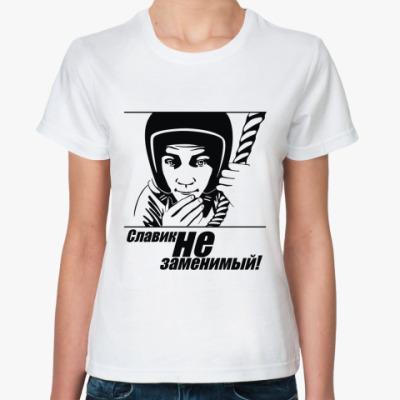 Классическая футболка Не заменимый
