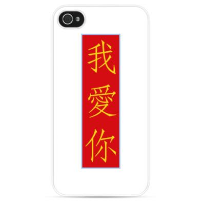 Чехол для iPhone Я люблю тебя по-китайски