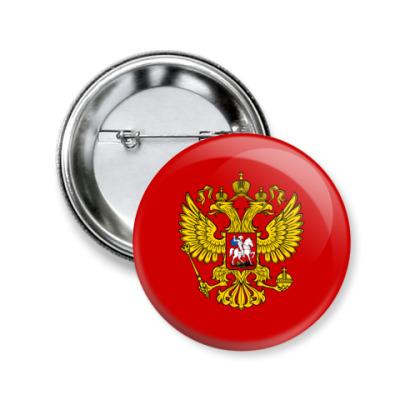 Значок 50мм Герб России