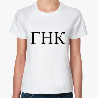 Классическая футболка ГНК
