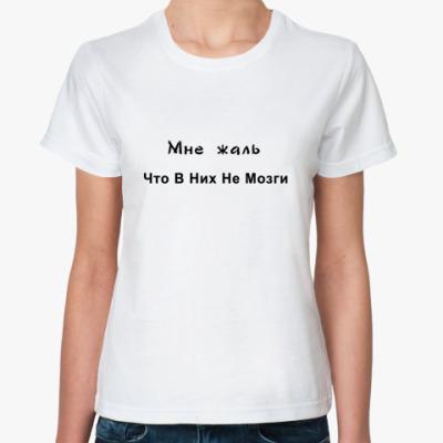 Классическая футболка Мне жаль