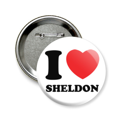 Значок 58мм I Love Sheldon