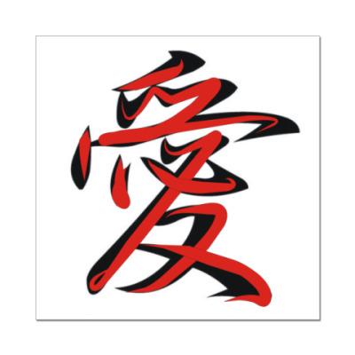 Наклейка (стикер) Иероглиф LOVE